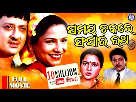 Xxx Mp4 Samay Chakare Sansara Ratha Sidhant Mama Mishra Aparajita Mihir Das Bijay Mohanty 3gp Sex