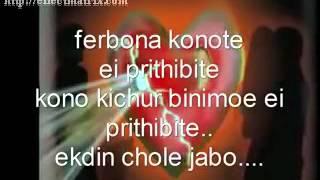 md arif dewan {asif} ...Bangla Sad Song ...Jani Akdin Ami Chole jabo