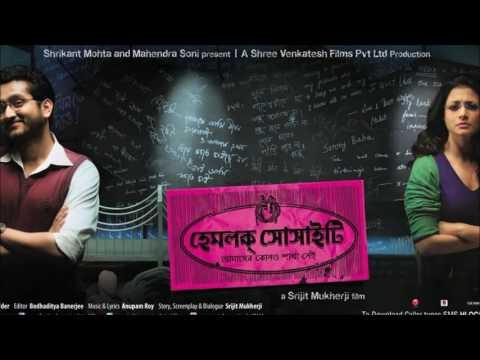 Phiriye Dewar Gaan | Cover By Suhotro | Hemlock Society