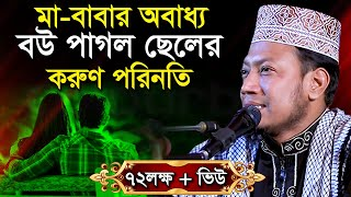 New Islamic Bangla Waz Mahfil  By Mufti Maulana Amir Hamza