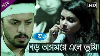 Boro Oshomoy Ele Tumi | Irfan Sazzad | Shobnom Faria | Tanvir |Bangla Natok 2018 | Rtv