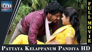 Pattaya Kelappanum Pandiya Full Movie | HD | Vidharth, Manisha |  Raj Movies