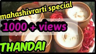 Mahashivrati special Thandai Recipe || how to make shivratri Thandai ||