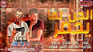 مهرجان الجن لما يحضر غناء ناصر غاندى - بدراوى اكس ميوزك 2017  حصريا على مهرجانات
