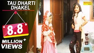 Tau Dharti Dhakel || Part 3 || Full Comedy || Cute Kids Artists