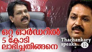 ശത്രുക്കള് പുറത്താണ്; യൂണിയനും തൊഴിലാളികളുമല്ല-Thachankary Speaks - 12