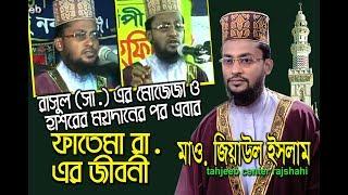Bangla Islamic New waz by maulana jiaul islam নবী কন্যা ফাতেমা রা. ও হাসান হুসাইনের জীবনী