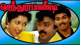 Senthoora Pandi | செந்தூரப் பாண்டி  | Superhit Tamil Full Movie HD | Vijayakanth & Gauthami