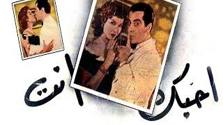 Ahebak Enta Movie |  فيلم أحبك أنت
