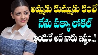 Kajal Aggarwal Loves Pakka Local Song than Ammadu Lets Do Kummudu | 70MM Telugu Movie