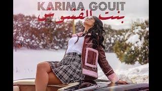 Karima Gouit - Bent Lafchouch (EXCLUSIVE Music Video) | (كريمة غيث - بنت الفشوش (فيديو كليب حصري