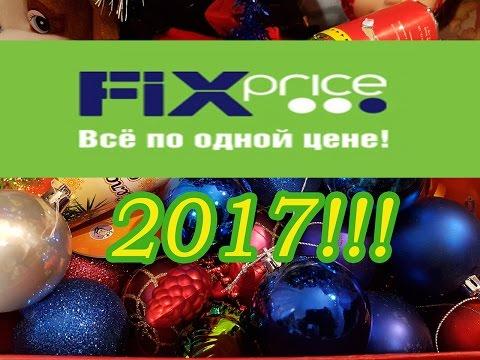 Покупки к новому году декабрь 2017