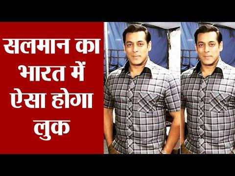 Xxx Mp4 Salman Khan का फिल्म Bharat में ऐसा होगा लुक फोटो हुई लीक वनइंडिया हिंदी 3gp Sex