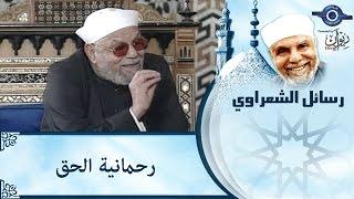 الشيخ الشعراوي | رحمانية الحق
