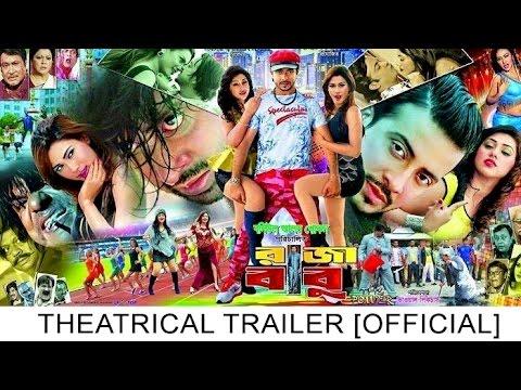 Raja Babu The Power (2015) | Theatrical Trailer |  Shakib Khan | Apu Biswas | Bobby