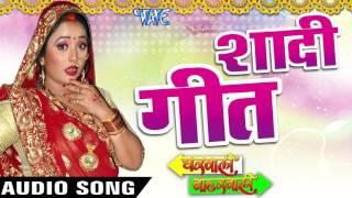शादी गीत - Shadi Geet - Gharwali Baharwali - Rani Chatterjee - Bhojpuri Sad Songs 2016 new
