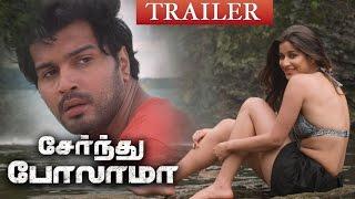 Serndhu Polama | New Tamil Movie Official Trailer