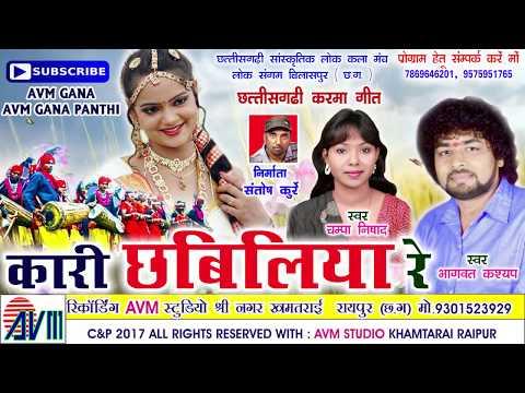 Xxx Mp4 Cg Song Kari Chhabiliya Re Bhagwat Kashyap Chmpa Nishad New Hit Chhattisgarhi Geet HD Video 2017 3gp Sex