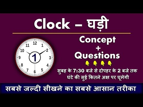 Xxx Mp4 Reasoning Clock Tricks And Shortcuts In Hindi Questions घड़ी Railway Group D Techatal07 E1 3gp Sex