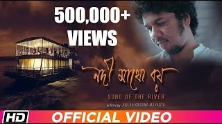 Nodi Mathu Boi | PAPON | Ibson Lal Baruah | Sourav Mahanta | Assamese Film Song 2019