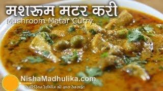 Matar Mushroom Curry Recipe video