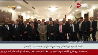 العلاقات المصرية الليبية - اللجنة المصرية المعنية بليبيا تلتقي وفداً من الجيش لبحث مستجدات الأوضاع