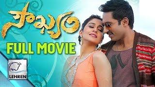 'Soukyam' FULL MOVIE Online | Leaked | Shocking | Lehren Telugu