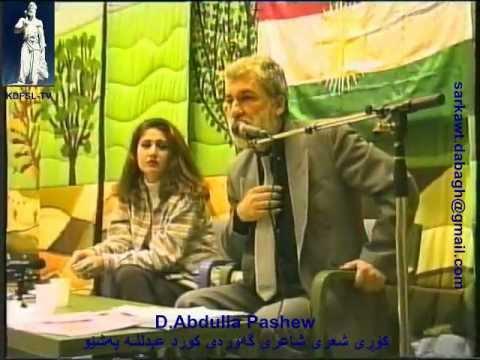 D.Abdulla Pashew کۆڕی شعری شاعری گەورەی کورد عبدللـه پەشێو