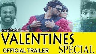 SIPPI CINEMA | VALENTINES SPACIAL TRAILER