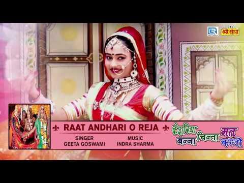 Xxx Mp4 रात अंधारी ओ रेजा Marwadi Vivah Geet Geeta Goswami New Song FULL Mp3 Song Rajasthani Geet 3gp Sex