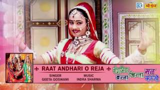 रात अंधारी ओ रेजा | Marwadi Vivah Geet | Geeta Goswami New Song | FULL Mp3 Song | Rajasthani Geet