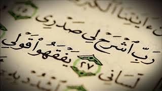 إذا ضاقت عليك الأرض بما رحبت فأنصحك بهذه التلاوة التي تريح النفس من سورة طه للقارئ إسماعيل النوري
