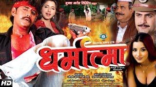 DHARMATMA – Bhojpuri Movie | Ravi Kishan, Monalisa | Mukta Arts