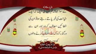 Quran-e-Pak PARA 6