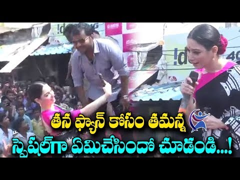 Xxx Mp4 Tamanna Took Selfie With Fans Tamanna Launched B New Mobile Store In Proddatur 70MM Telugu Movie 3gp Sex