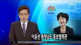 [뉴스데스크]이윤선 충청남도 홍보협력관