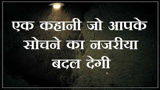 एक कहानी जो आपके सोचने का नजरीया बदल देगी | Inspiration | Hindi motivational short story