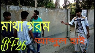 Matha gorom Abdul hi || Bangla funny video ||  Best friends26