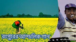 রংপুরের আণ্চলিক গান-কচিমুদ্দিনের কথা ও সুরে হাবীবের দোতারায়