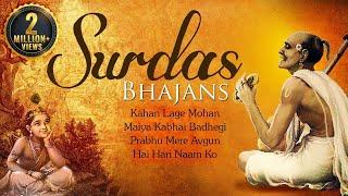 Surdas Bhajans | Anup Jalota, Anuradha Paudwal, Sadhana Sargam |  Bhakti Songs