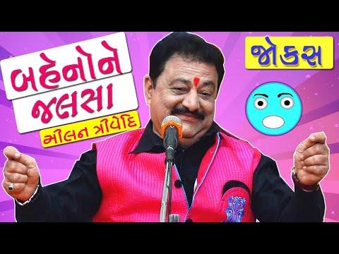 Xxx Mp4 Milan Trivedi Comedy Show બેહનો ને જલસા Gujarati Comedy Jokes 2019 3gp Sex