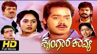 Shrungara Kavya  Comedy   Kannada Full Movie HD  Raghuveer, Sindhu, Tennis Krishna   Upload 2016