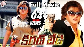 Kiran Bedi Telugu Full Length Movie || Malasri, Ashish Vidyarthi
