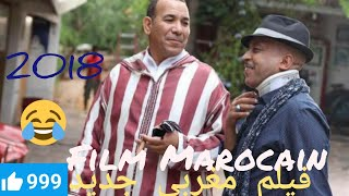 فيلم مغربي جديد كوميدي 2018  - الهمزة  Film Marocain Comedie HD 2018