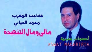 مالي و مال التنهيدة - عندليب المغرب  محمد الحياني