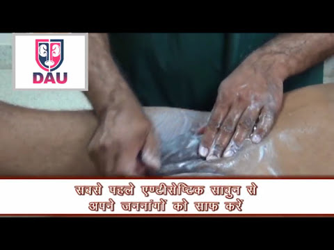 Male self catheterization in hindi Cleaning genitals