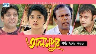 Aloshpur | Episode 756-760 | Fazlur Rahman Babu | Mousumi Hamid | A Kha Ma Hasan