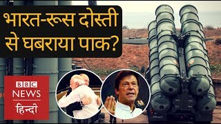 India-Russia S-400 deal could become a big problem for Pakistan? (BBC Hindi)