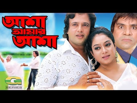 Xxx Mp4 Asha Amar Asha HD1080p Helal Khan Shabnur Riaz Romantic Bangla Cinema 3gp Sex
