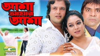 Asha Amar Asha | HD1080p | Helal Khan | Shabnur | Riaz | Romantic Bangla Cinema